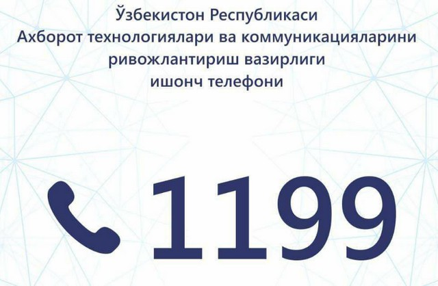 1199 ишончтелефони ташкил этилди