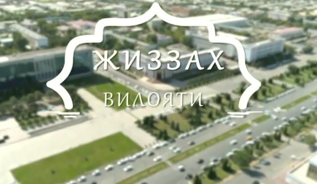 Жиззахнинг янги қиёфаси (видео)
