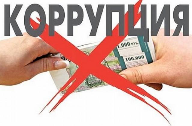 Коррупция—миллий хавфсизликка таҳдид