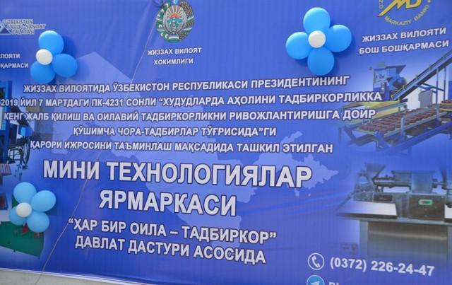 Пахтакор туманида мини технологиялар ярмаркаси ўтказилди
