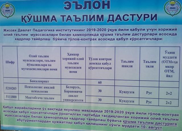 Жиззахда Ўзбекистон-Беларусь қўшма таълим дастурига ўқишга қабул бошланди
