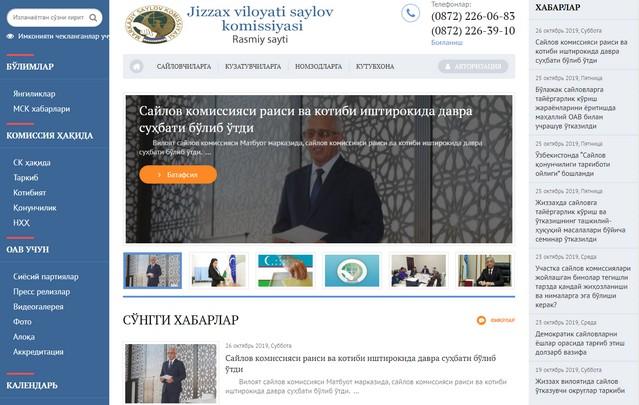 Вилоят сайлов комиссияси Матбуот марказининг сайти ишга тушди