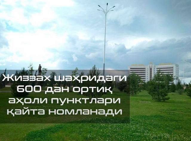 Жиззах шаҳридаги 600 дан ортиқ аҳоли пунктлари қайта номланади