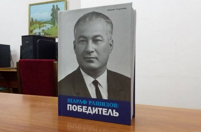 Шароф Рашидов ҳақида янги китоб